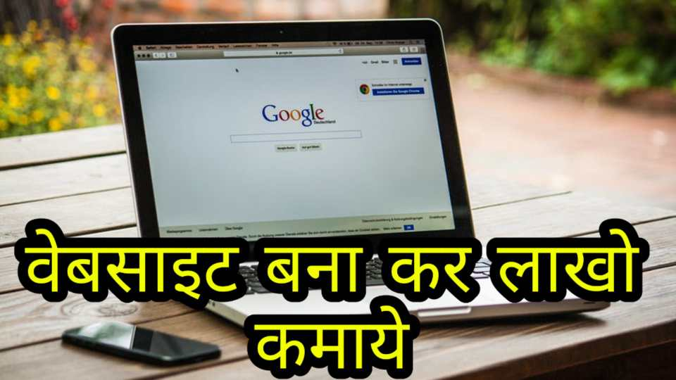 Free website kaise banaye hindi ( 0Rs ) | फ्री वेबसाइट कैसे बनाये