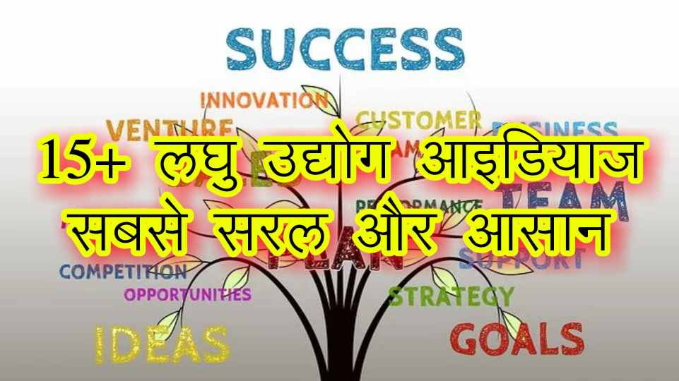 Best Small business Ideas at Home Hindi
