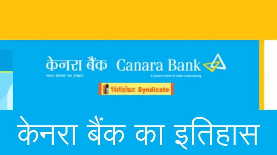 Canara Bank Wiki In Hindi