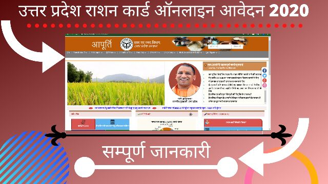 up ration card online apply 2020
