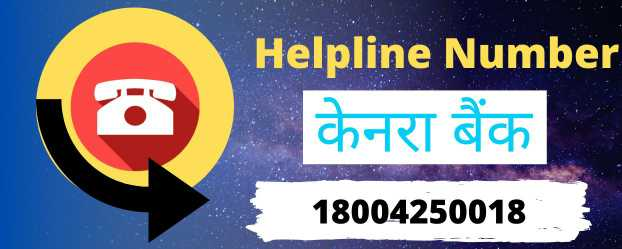 canara bank helpline number