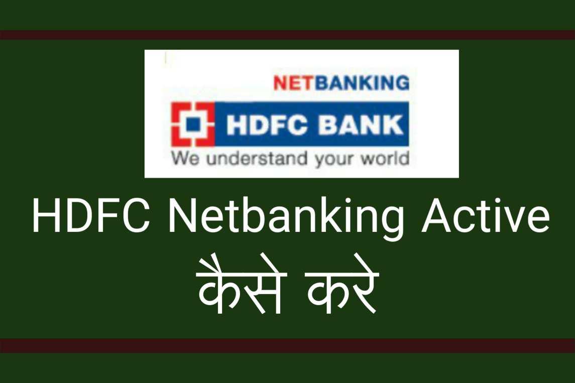 HDFC NetBanking Login
