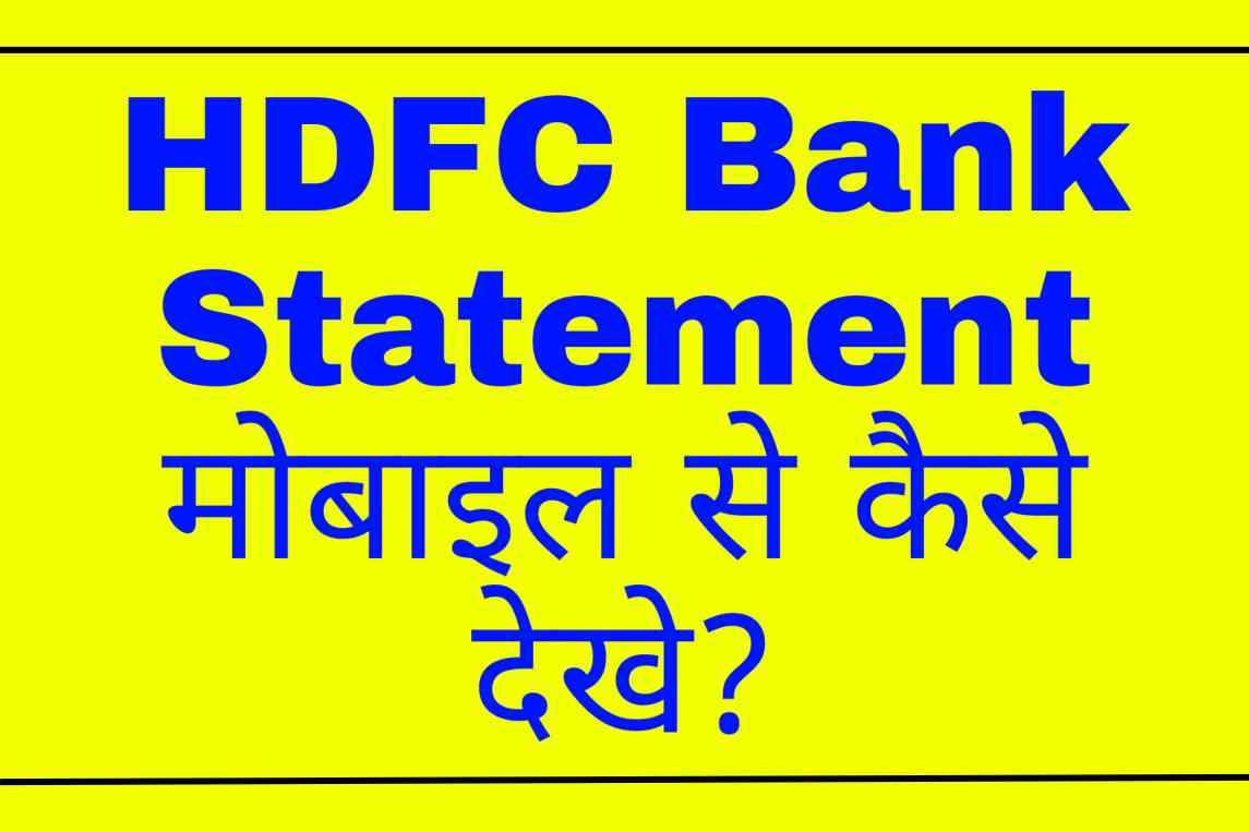 HDFC Bank Statement Mobile Se Kaise Dekhe?