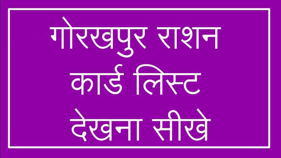 Gorakhpur Ration Card List 2020