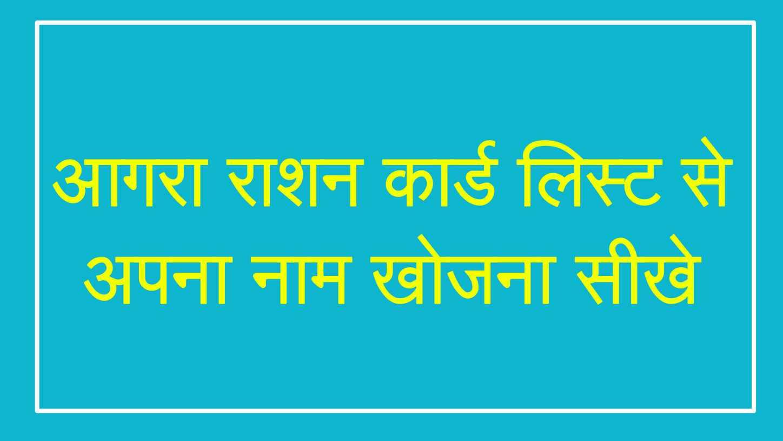 Agra ration card list 2020
