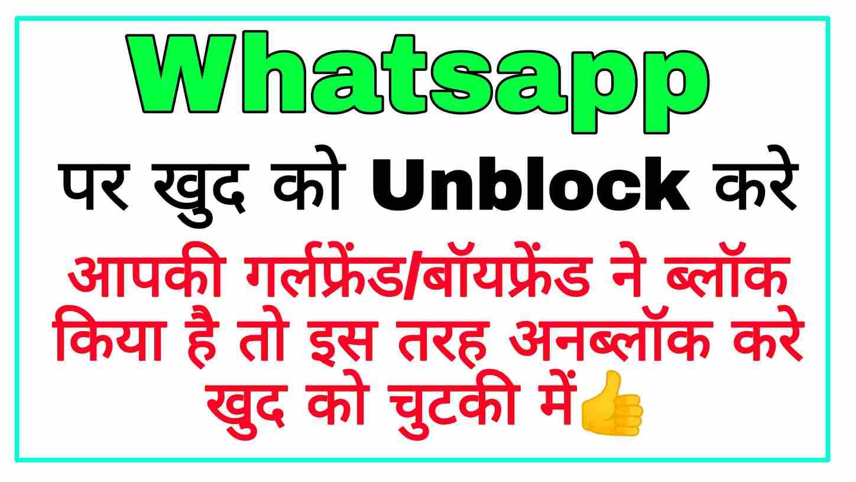 khud ko whatsapp par unblock kaise kare