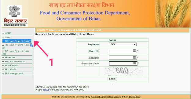 bihar ration card status online