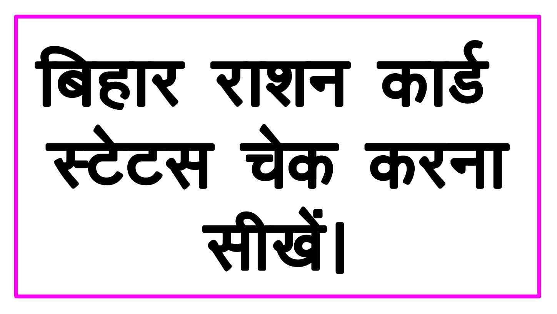 Bihar Ration Card Status Check Online