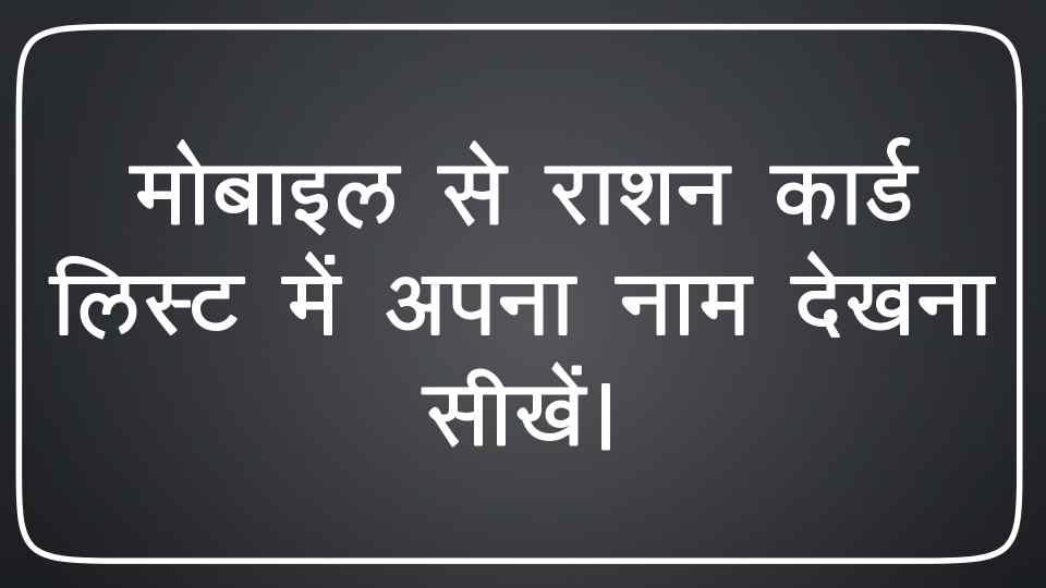 Ration Card List Me Apna Naam Kaise Dekhe?