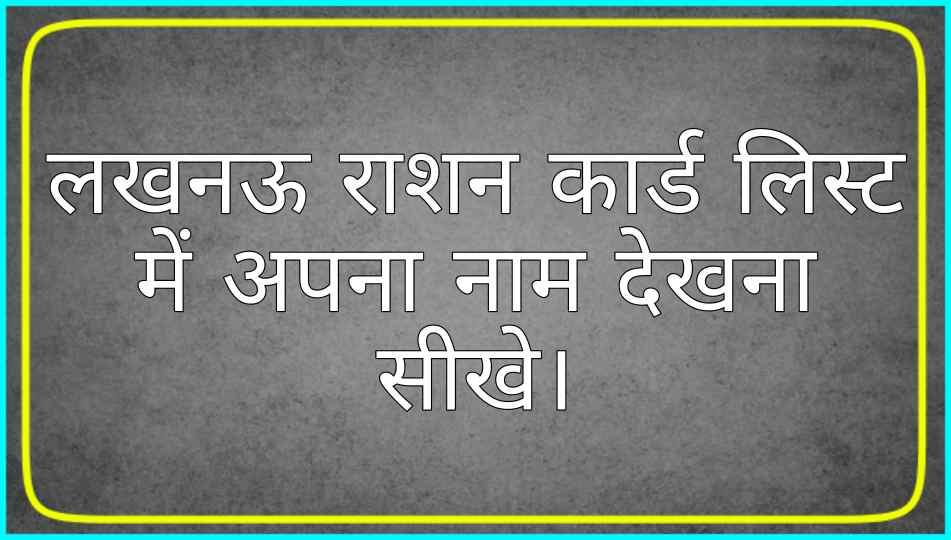 Lucknow Ration Card List Me Naam Kaise Dekhe
