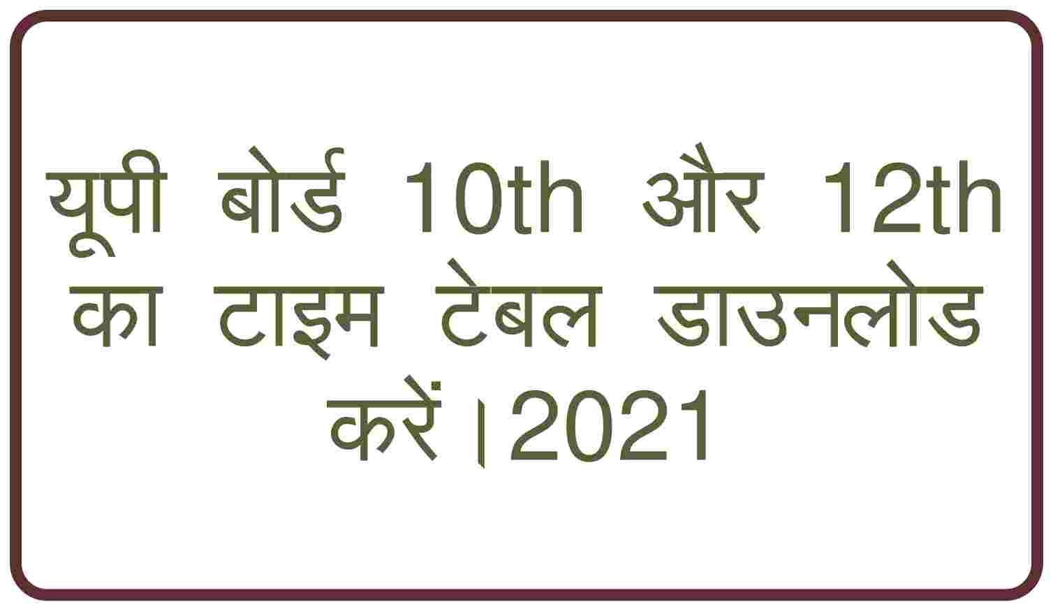 up board12th,time table 2021,class 10 pdf download