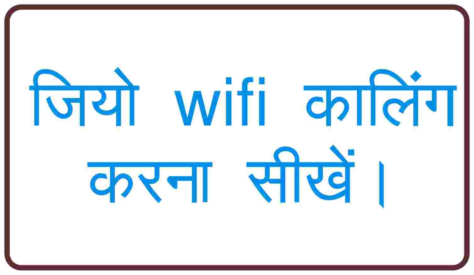 jio wifi calling kaise kare 2021