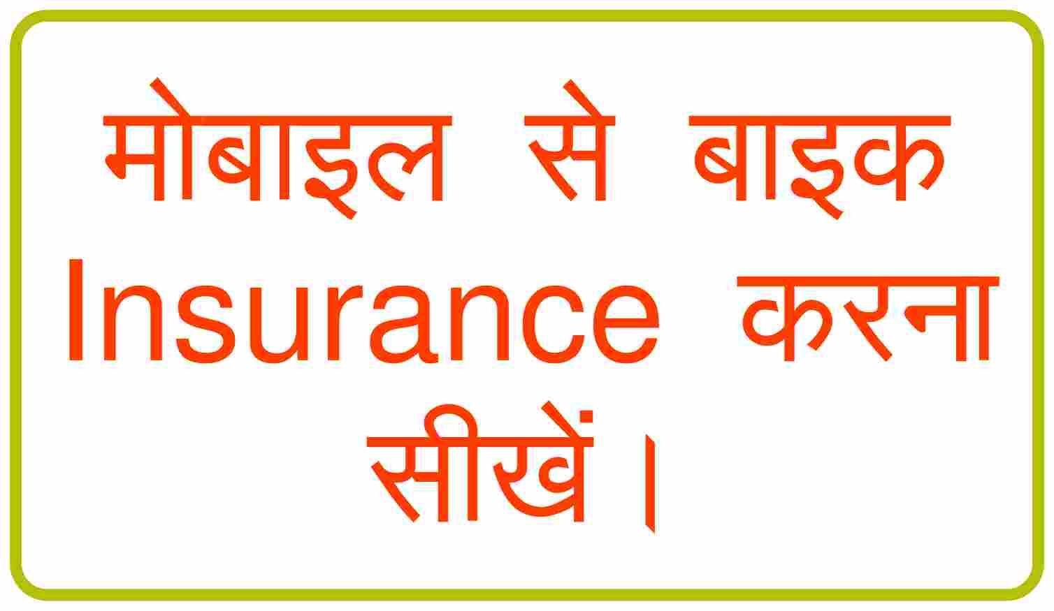 Easy online ghar baithe bike ka insurance kaise kare 2021