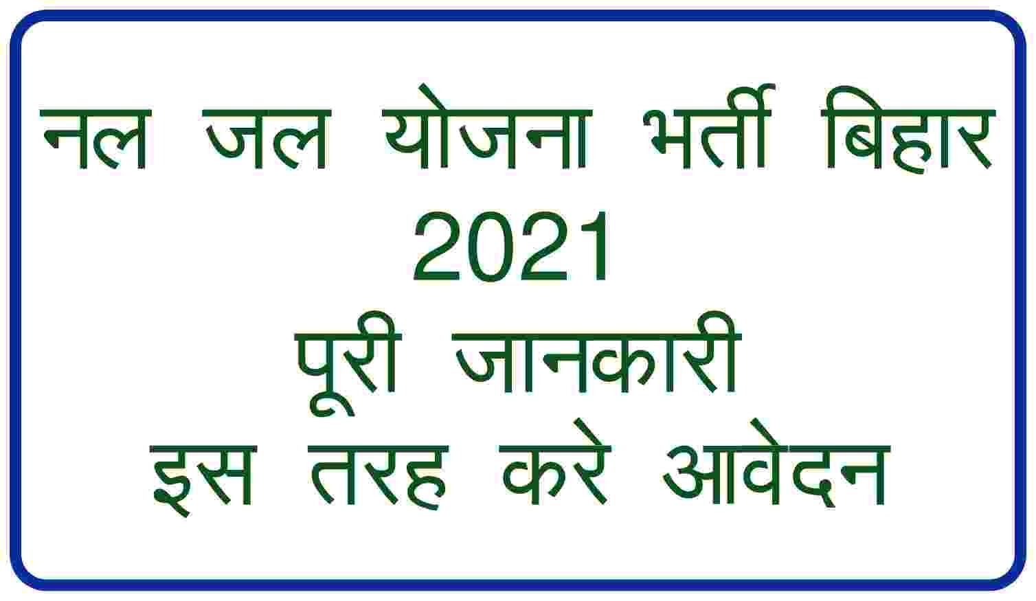 Naljal Yojana Bharti Bihar 2021