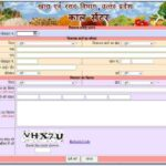 UP New Ration Card List 2021