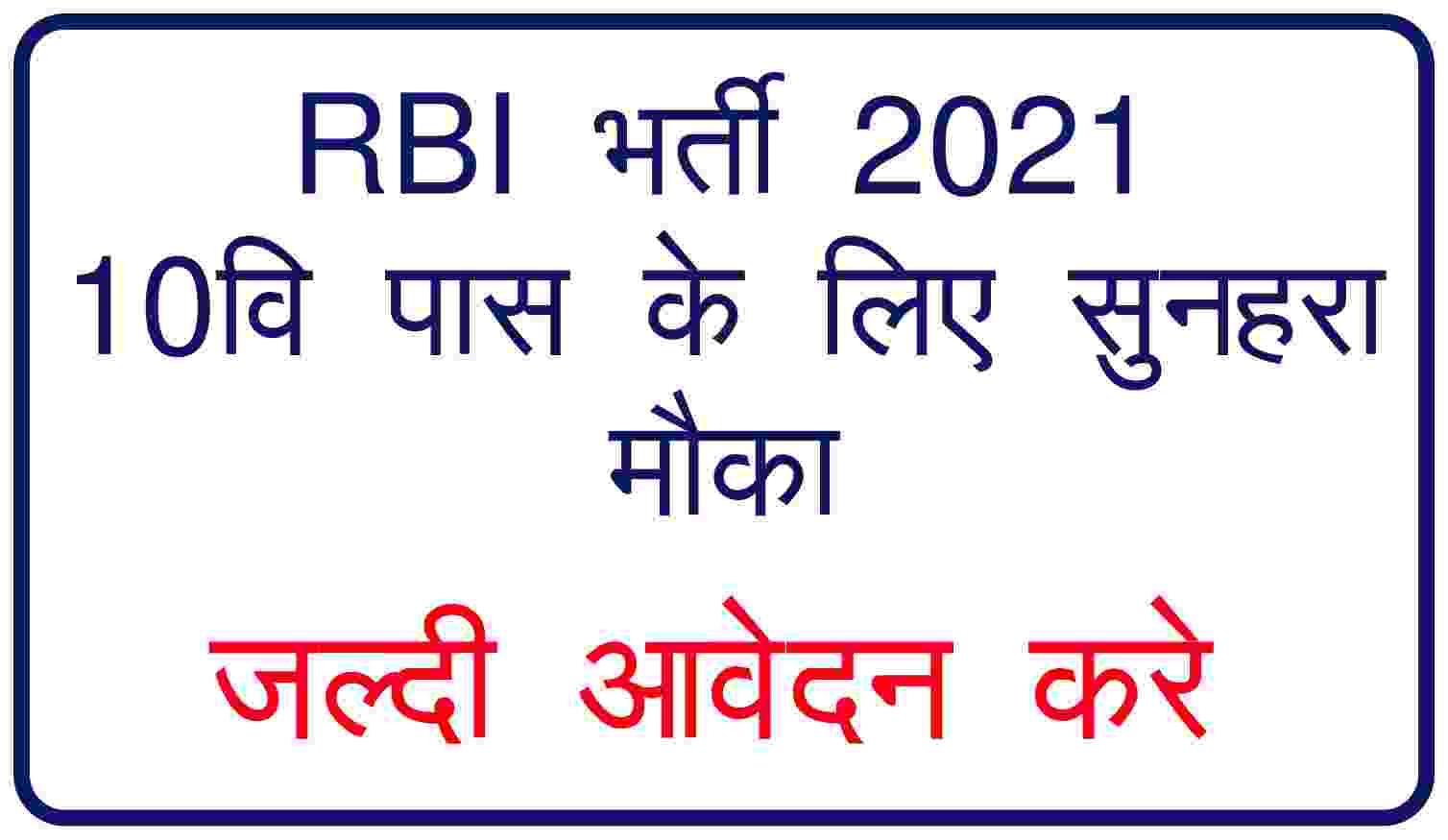 RBI Bharti 2021: RBI Office Attendant Vacancy 2021