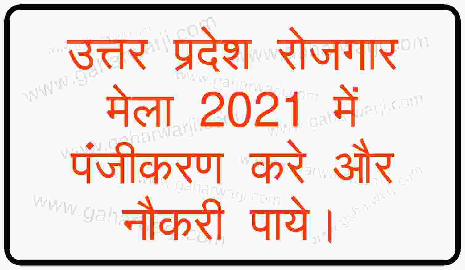 UP Rojgar Mela Bharti 2021