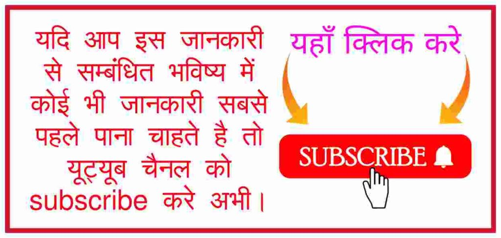 आवेदन करे Naljal Yojana Bharti Bihar 2021,1.4 lakh Anurakshak Bahali Eligibility, selary, Selection Process