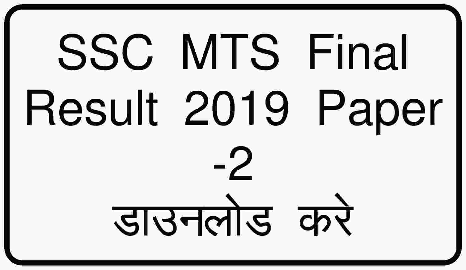 ssc mts final results 2019