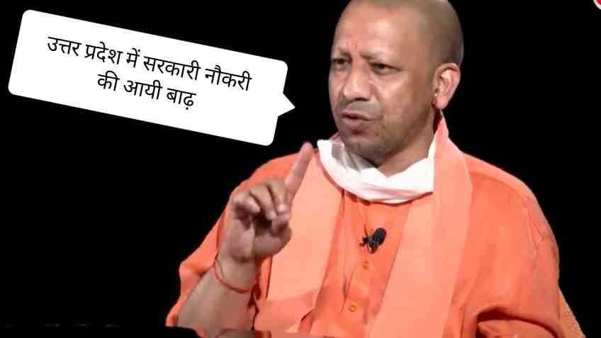 यूपी सरकारी नौकरी 2021   Sarkari Naukri Up In Hindi