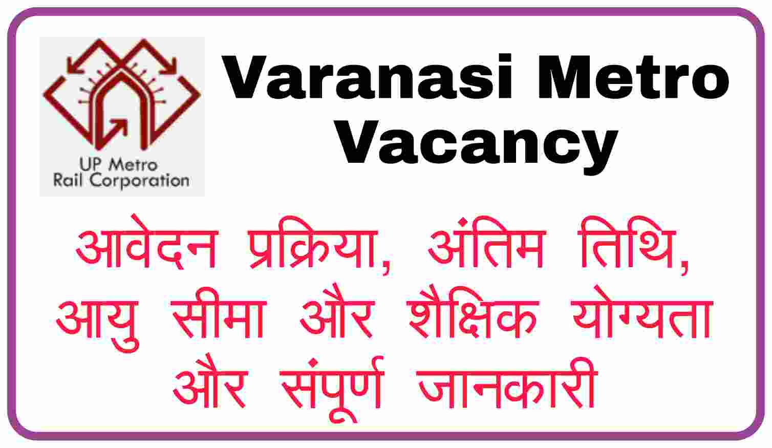 Varanasi metro vacancy 2021