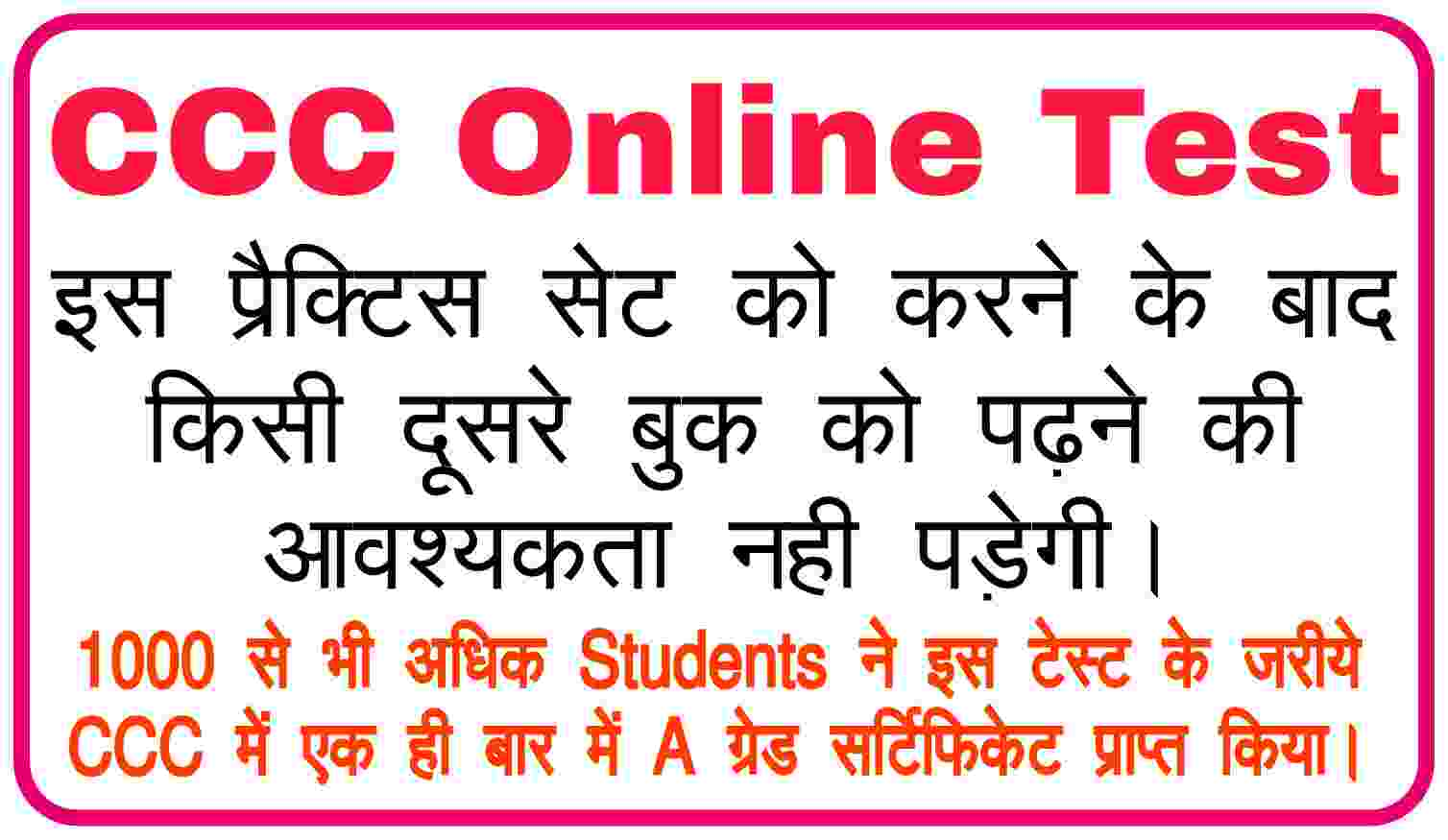 (NIELIT) CCC Online Test in Hindi