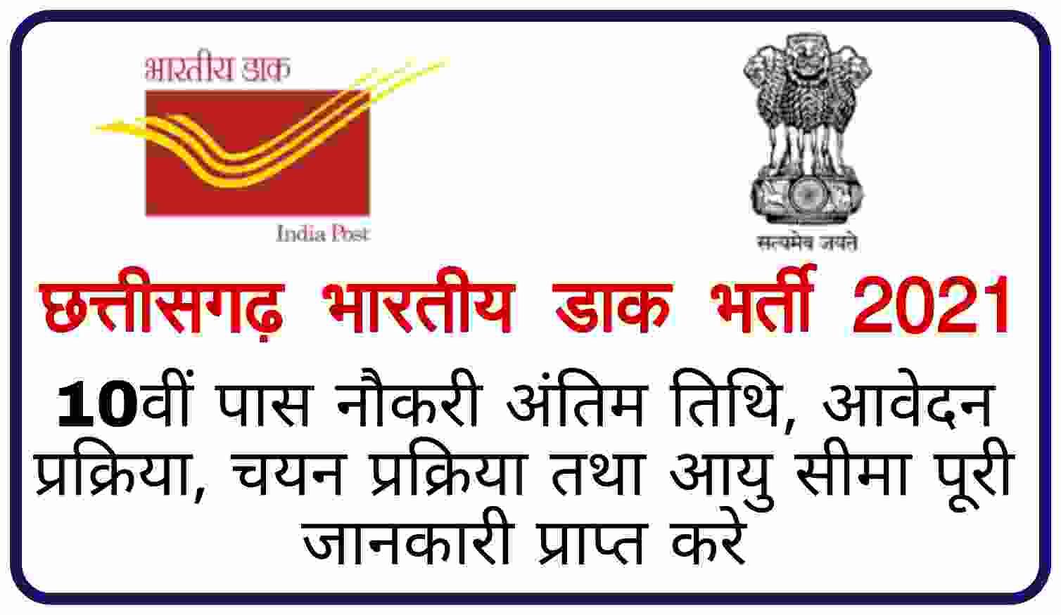 Chhattisgarh Post Office Recruitment 2021