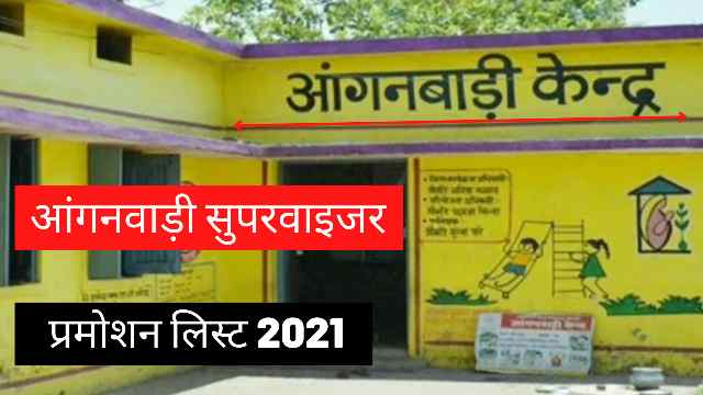 UP Aganwadi Pramotion List 2021