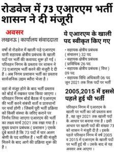 UPSRTC Bharti 2021