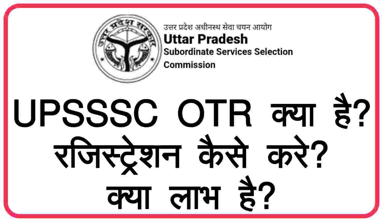 UPSSSC OTR Kya Hai In Hindi