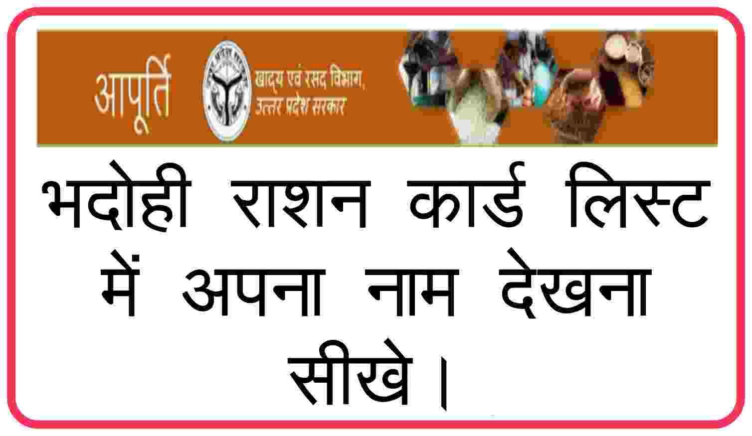 ration card list bhadohi