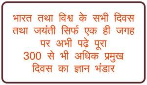 भारत के प्रमुख दिवस 2021 | Pramukh Diwas In Hindi | महत्वपूर्ण दिवस की सूची PDF