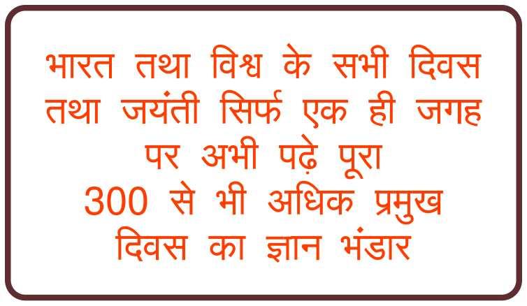 भारत के प्रमुख दिवस 2021   Pramukh Diwas In Hindi   महत्वपूर्ण दिवस की सूची PDF