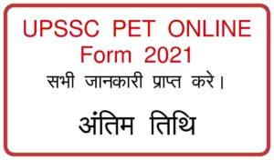 UPSSSC PET Online Form 2021