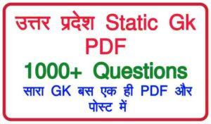 UP Static GK in Hindi