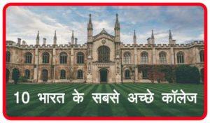भारत के सबसे अच्छे कॉलेज 2021