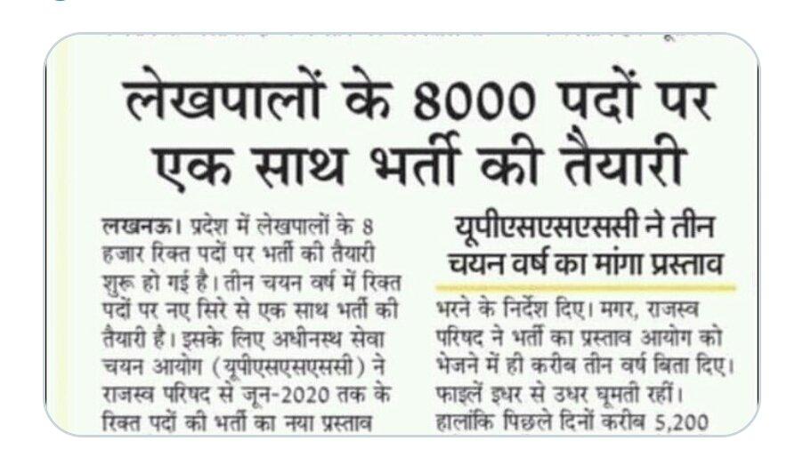 UP Lekhpal Vacancy 2021, यूपी लेखपाल भर्ती 2021, up lekhpal bharti 202