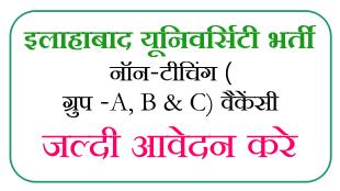 Allahabad University Bharti