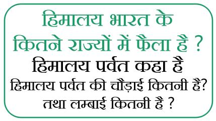 himalay Parvat हिमालय भारत के कितने राज्यों में फैला है ?